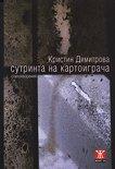 Сутринта на картоиграча - Кристин Димитрова -