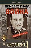 Неизвестната война - том 2: Моите тайни операции - Ото Скорцени - книга