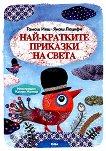 Най-кратките приказки на света - Тамаш Ияш, Янош Лацкфи -