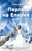 Перлата на Елирия - Анна Кабанова -