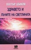 Здравето и лъчите на светлината - Петър Дънов - книга