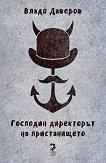 Господин директорът на пристанището - Владо Даверов -
