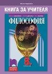 Книга за учителя по философия за 8. клас - Евелина Варджийска -