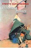 Атлантида: Деяния - Христо Карастоянов -
