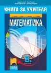 Книга за учителя по математика за 8. клас - Кирил Банков, Таня Стоева, Илиана Цветкова, Даниела Петрова -