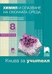 Книга за учителя по химия и опазване на околната среда за 8. клас - учебник