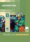 Книга за учителя по литература за 8. клас - Ангел Малинов -