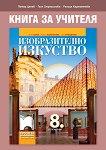 Книга за учителя по изобразително изкуство за 8. клас - Петер Цанев, Ралица Карапантева, Галя Страшилова -