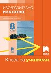 Книга за учителя по изобразително изкуство за 8. клас - Мариана Мойнова, Вяра Гунева -