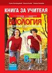 Книга за учителя по биология и здравно образование за 8. клас - Румен Бостанджиев, Емилия Илова, Ренета Петкова -