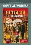 Книга за учителя по история и цивилизации за 8. клас - Кирил Славчев, Бистра Стоименова -