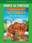Книга за учителя по география и икономика за 8. клас - Стела Дерменджиева, Петя Събева, Надежда Николова -