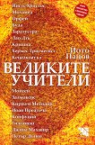 Великите учители - Йото Пацов - книга