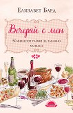 Вечеряй с мен: 50 френски тайни за забавно хапване - Елизабет Бард - книга