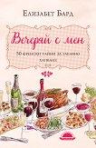 Вечеряй с мен: 50 френски тайни за забавно хапване -