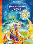 Витлеемска звезда - Елеонора Пенева -