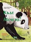 Къде е Мечето? - образователна книга-игра - Камила де ла Бедойер -