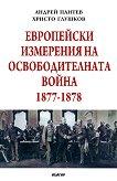 Европейски измерения на Освободителната война 1877 - 1878 - Христо Глушков, Андрей Пантев -