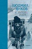 Людмил Янков: Върхове и хора - Людмил Янков - книга