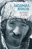 Людмил Янков : Върхове и хора - книга