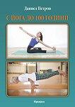 С йога до 100 години -