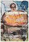 Съвременник - Списание за литература и изкуство - Брой 4 / 2017 г. -