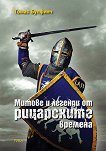 Митове и легенди от рицарските времена - Томас Булфинч - книга