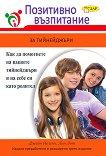 Позитивно възпитание за тийнейджъри -