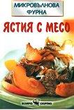 Микровълнова фурна: Ястия с месо - Соня Алисън -