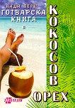 Готварска книга с кокосов орех - Надя Пери - книга