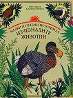 Малки и големи истории за изчезналите животни - Елен Ражкак, Дамиен Лавердюн -