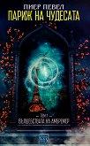 Париж на чудесата - том 1: Вълшебствата на Амбремер - Пиер Певел -