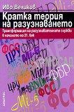 Кратка теория на разузнаването. Трансформация на разузнавателните служби в началото на 21. век - Иво Великов - книга