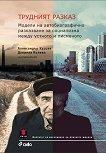 Трудният разказ - Александър Кьосев, Даниела Колева - помагало