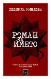 Роман за името - Людмила Миндова - книга