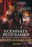 Барутният маг - книга 3: Есенната република - Браян Маклелан -