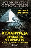 Атлантида, отнесена от времето - Анатолий Максимов -