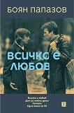 Всичко е любов - Боян Папазов - книга