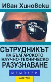 Иван Хиновски : Сътрудникът на българското научно-техническо разузнаване. Мемоари - книга
