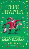 Фалшивата брада на Дядо Коледа - Тери Пратчет - детска книга