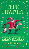 Фалшивата брада на Дядо Коледа - детска книга