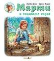 Марти и палавото порче - детска книга