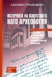 Историята на изкуството като археология - Аделина Странджева - книга