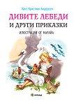 Дивите лебеди и други приказки - Ханс Кристиан Андерсен - книга