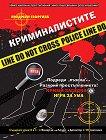 Криминалистите. Крими загадка - книга 1: Игра за ума + детективски уред 3 в 1 - Людмил Георгиев -