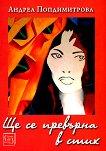 Ще се превърна в стих - Андреа Попдимитрова -