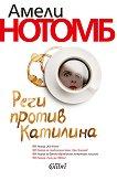 Речи против Катилина - Амели Нотомб -