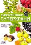 Диворастящи суперхрани от българската природа -