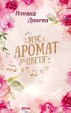 Мус с аромат на цветя - Илияна Динева -