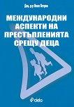 Международни аспекти на престъпленията срещу деца - Доц. д-р Иван Петров -